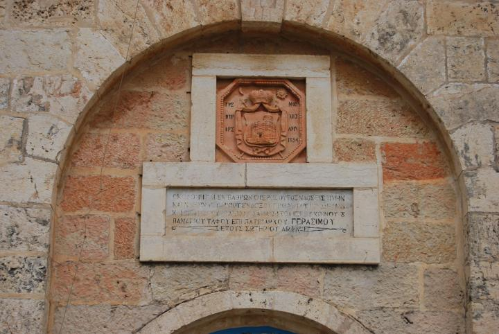 Ein Kerem - Greek-Orthodox church - entrance