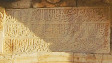Inscription above Jaffa gate